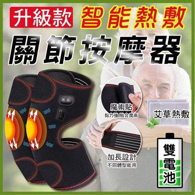 [現貨]多用途智能熱敷關節按摩器 暖膝 熱敷 電動按摩器 振動按摩器 肩頸按摩器 升級款智能熱敷關節按摩器