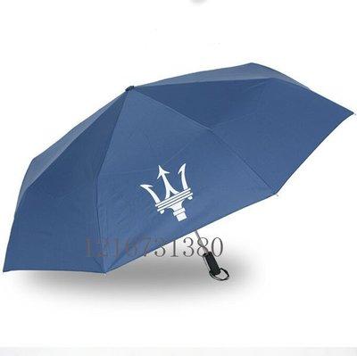 【門市汽配】  瑪莎拉蒂全自動雨傘自開自收折疊超大  雨傘