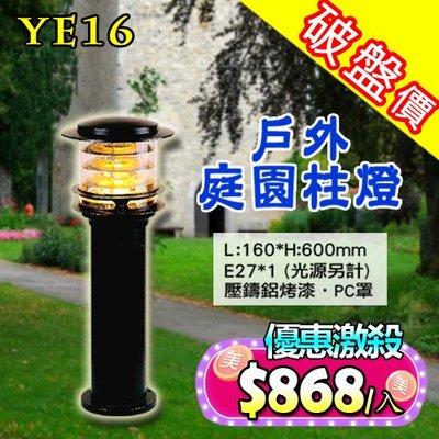 【阿倫燈具】《YE16》LED戶外庭園燈 E27*1 烤漆 PC罩 高60公分 適用於戶外造景.花園.露臺.景觀燈