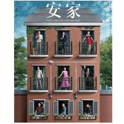 【博鑫音像】大陸劇 安家/賣房子的人 DVD 孫儷/羅晉 高清 全新盒裝 6碟@WC