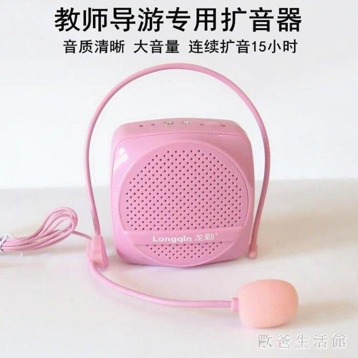 【新品上市】擴音器  小蜜蜂教師專用有線腰掛話筒戶外導遊講解便攜式迷你 〔可愛咔〕