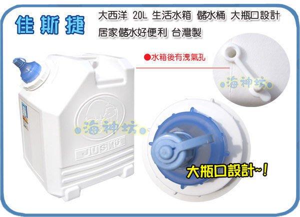 海神坊=台灣製 9122P 大西洋生活水箱 儲水桶 蓄水桶 手提水箱 大瓶口設計 居家儲水20L 12入1900元免運
