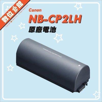 雷射防偽標籤 高容量54張 Canon 原廠配件 NB-CP2L NB-CP2LH 原廠鋰電池 原廠電池 原電 完整盒裝