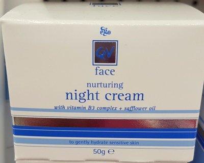 QIQI精選 Ego QV Face Nurturing Night Cream 臉部晚霜50g