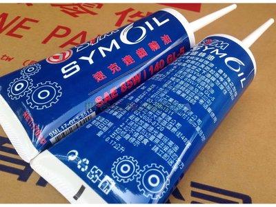 三陽 原廠【SYM OIL 齒輪油 170cc】85W140、GL-5