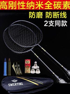 免運 羽毛球拍SWEATING羽毛球拍2支裝正品全碳素成人進攻型雙拍羽拍單耐打套裝
