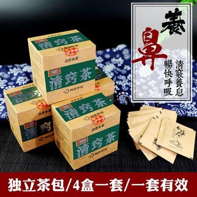清竅茶 養鼻健康花茶 魚腥草金銀花薄荷 養生茶