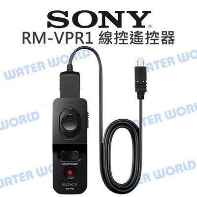 【中壢NOVA-水世界】SONY RM-VPR1 線控遙控器 快門線 Multi接頭 變焦 錄影 快門鎖定 公司貨