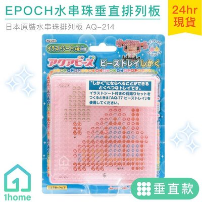 現貨|日本EPOCH水串珠垂直排列板|AQ-214/水黏珠/水拼珠/噴水珠/水拼豆/DIY/配件/排列版【1home】