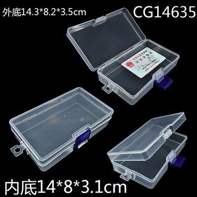 喵~長方形掛鉤盒子CG14635 透明PP塑膠盒 串珠口紅收納盒 零件配件盒