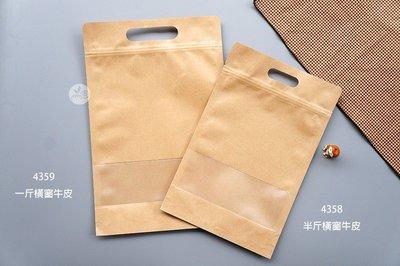 手提夾鏈立袋_橫窗牛皮_半斤_20入_4358◎手提.立袋.半透明.包裝袋.夾鏈袋.夾鏈立袋