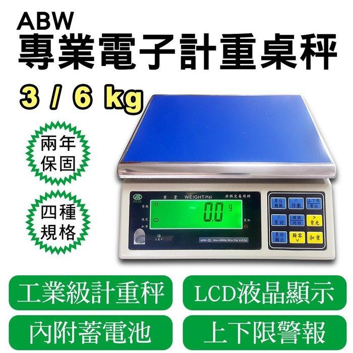 ABW 專業計重電子秤 桌秤 磅秤【3kg/6kg】上限下限警示 內附蓄電池 兩年保固 免運費