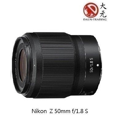 *大元˙台南*【公司貨】Nikon  Z 50mm f/1.8 S Z6/Z7適用 大光圈