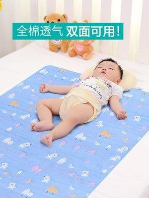 日和生活館 寶寶尿布墊嬰兒隔尿墊防水可洗純棉透氣超大號寶寶新生兒童防漏墊大號秋冬季S686