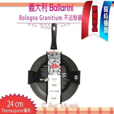 Ballarini Bologna Granitium 24cm 不沾炒鍋  平底鍋 花崗石鍋 #486887