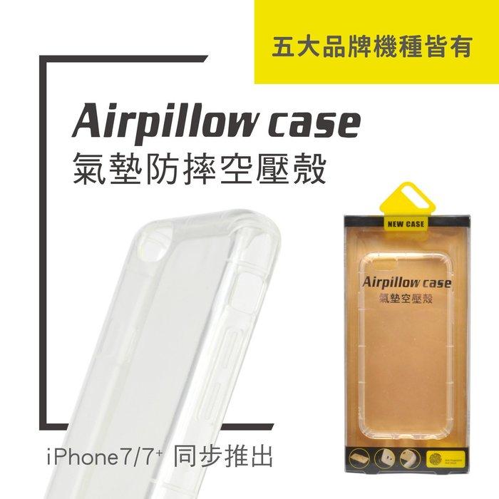 2代 空壓殼 iPhone7 6s Plus SE oppo R9 R9+ SONY 手機殼 氣墊殼 防摔 保護殼