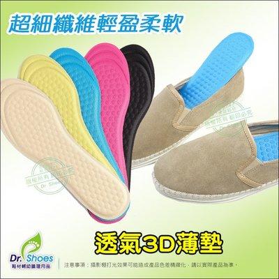 透氣3D薄墊 經濟實惠增加鞋內彈性不影響鞋內尺寸 自由剪裁 舒適海棉 多孔透氣 立體貼合╭*鞋博士嚴選鞋材*╯