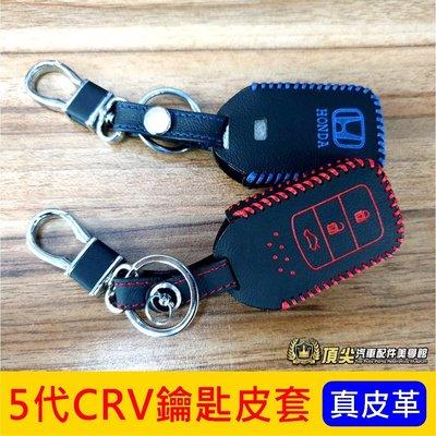 HONDA本田【CRV5鑰匙保護套】CRV5代/5.5代專用 小改款CRV五代 專用配件 IKEY鑰匙皮套 搖控器保護套