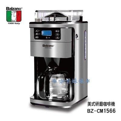 *咖啡妹妹* 義大利 Balzano 美式研磨咖啡機 BZ-CM1566 贈 毛刷.Welead不鏽鋼咖啡豆量匙