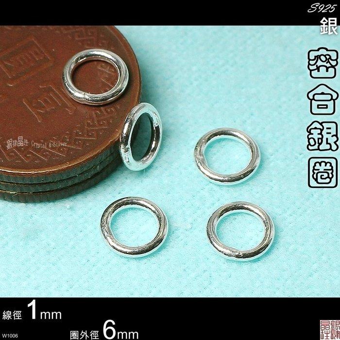✡925銀✡密合銀圈✡1.0*6mm✡另有多種尺寸✡ ✈ ◇銀肆晶珄◇ SL004-7-w1006