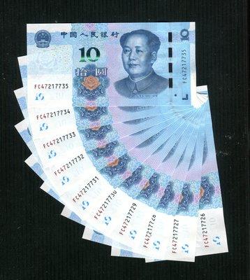 2019年新版人民幣10元37張連號