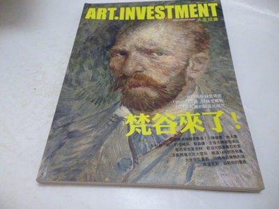 買滿500免運--《典藏投資Art.Investment NO.26 200912》梵谷來了!