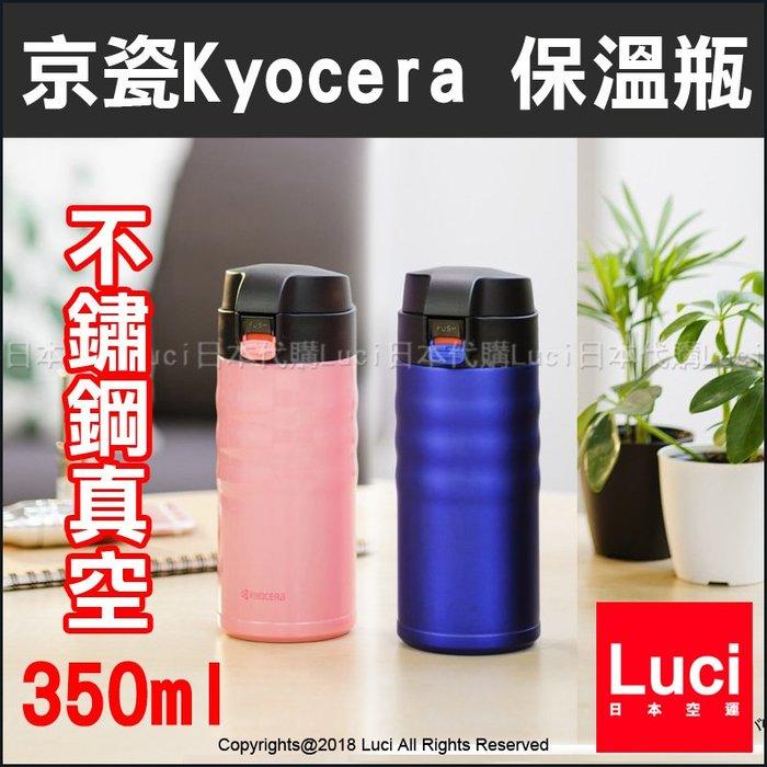 京瓷 Kyocera 保溫瓶 CSB-350 不鏽鋼 真空 二重 彈蓋式 單手操作 350ml 日版 LUCI日本代購