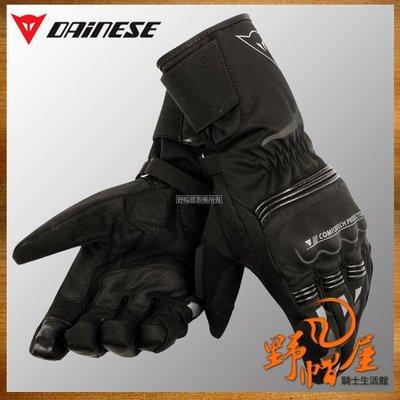 三重《野帽屋》Dainese TEMPEST UNISEX D-DRY® 長版 冬季 防摔 防寒 防水 觸控 手套。黑灰