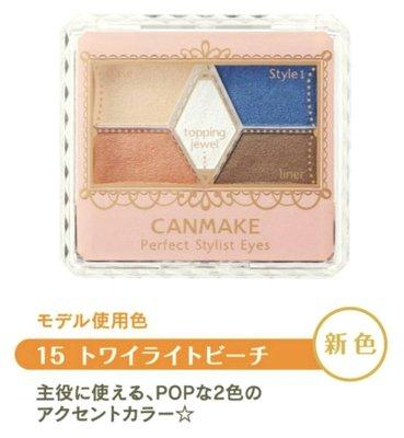 Canmake 眼影,#14,#15,#16號,夏季新產品5色眼影