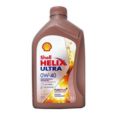 【殼牌】SHELL HELIX ULTRA 0W40、全合成機油、1L/ 罐【香港/ 新包裝/ 亞洲版】單買區 台中市