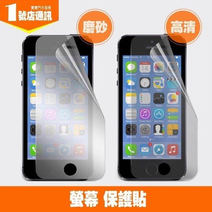【1號店通訊】防刮 高清 霧面 保護貼 IPhone4S IPhone se 5S