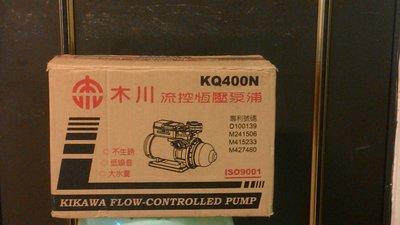 """""""金美馬達"""" 木川KQ400N 1/2HP 電子穩壓加壓機(標準安裝)"""