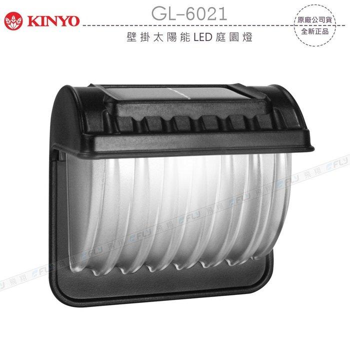 《飛翔無線3C》KINYO 耐嘉 GL-6021 壁掛太陽能 LED 庭園燈│公司貨│白光 庭院造景燈 防潑水陽台燈