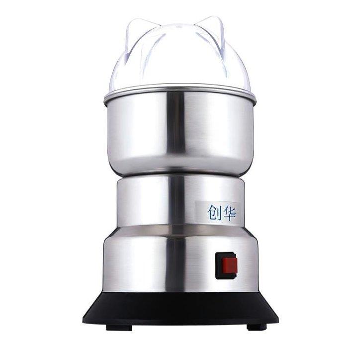 五谷雜糧磨粉機不銹鋼研磨機打粉機超細藥材粉碎機家用小型   【全館免運】