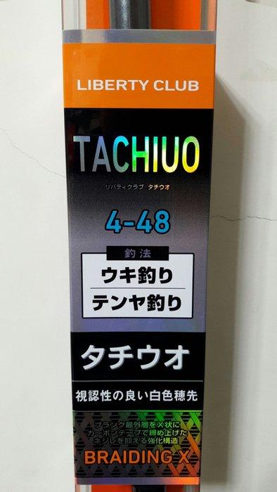 【欣の店】Daiwa 極鋭TACHIUO 振出投竿 4-48 4號16尺 遠投竿 沉底釣 夜釣白帶 免運費