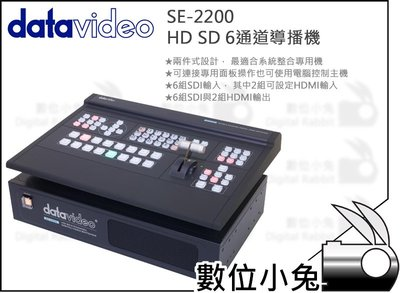 數位小兔【Datavideo 洋銘科技 SE-2200 HD SD 6通道導播機】公司貨 導播台 監看 SDI HDMI