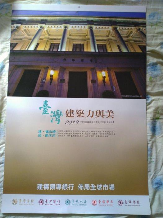 2019年月曆-台灣銀行(台灣建築力與美)