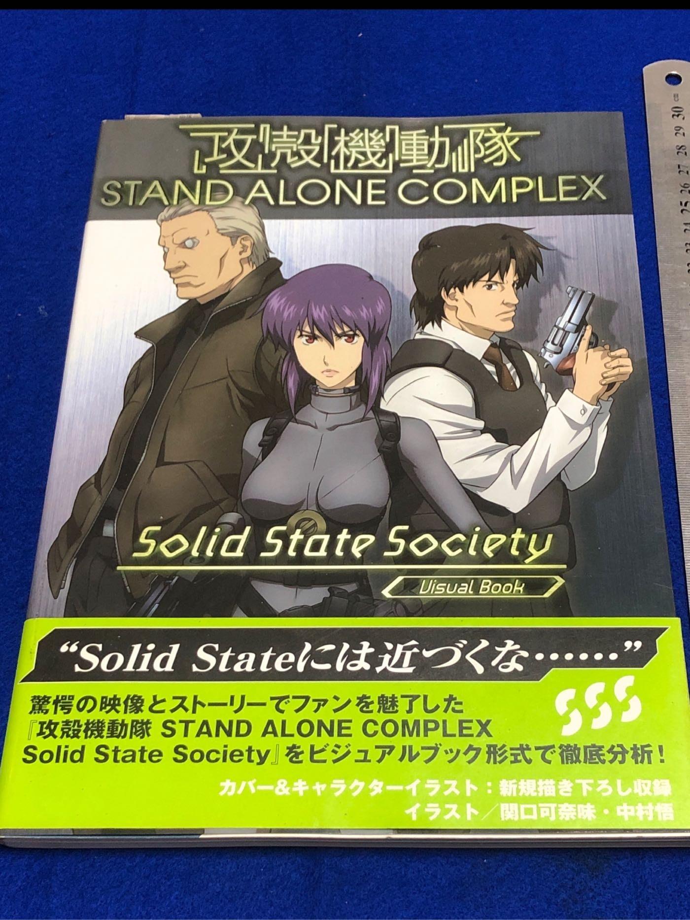 【黃色小館A10】攻殼機動隊STAND ALONE COMPLEX Solid State Society(日本原版)