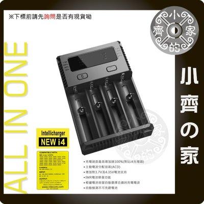 奈特科爾NiteCore I4 智能充電器 鎳氫 鎳鎘 鋰電池 18650 14500 16340 18500 小齊的家