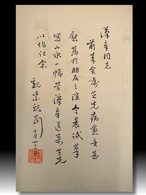 【 金王記拍寶網 】S1070  中國近代名家  魏紫熙款 水墨印刷書信書法一張 罕見 稀少