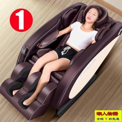 電動按摩椅智能家用新款8d全自動老人太空艙全身小型多功能揉捏器YTL【潮人物語】