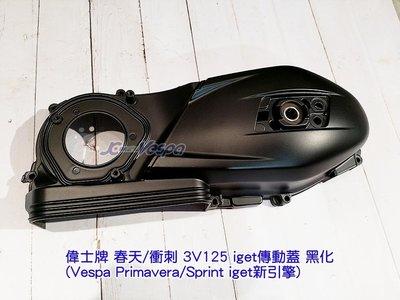 【嘉晟偉士】偉士牌 春天/衝刺 3V125 iget傳動蓋 黑化 Vespa Primavera/Sprint iget