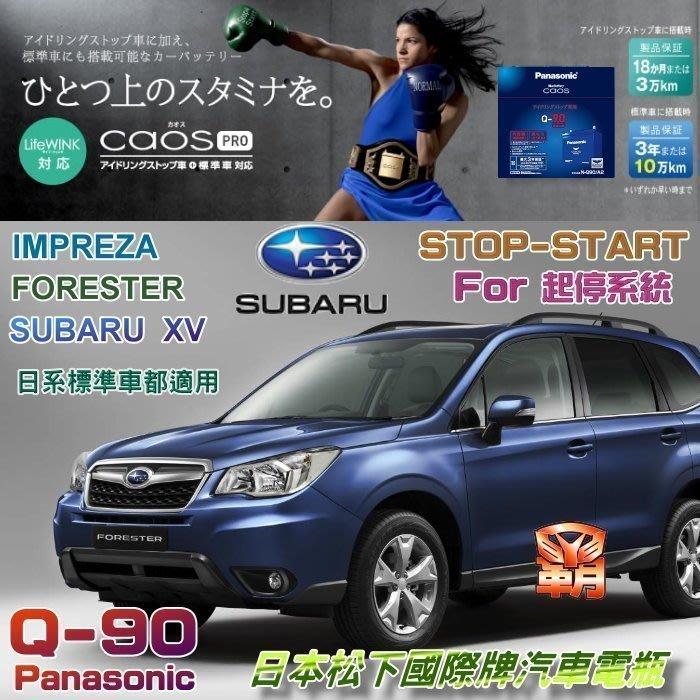新莊【電池達人】日本 國際牌 Q90 Q85 ISS I-STOP 起停系統 馬自達 3 6 CX-5 CX-3 速霸陸