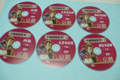 紫色小館77-5-----中國戲曲精華-京劇{西施.孔雀東南飛.穆桂英掛帥}上下集