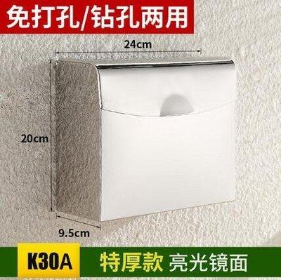 紙巾盒-免打孔衛生間廁所紙巾盒廁紙盒衛生紙置物架抽紙防水手紙盒壁掛式