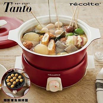(章魚燒烤盤+陶瓷鍋) recolte 日本麗克特 Tanto 1.9L 調理鍋 RPF-2 火鍋 燉飯 煮炊蒸 燒烤