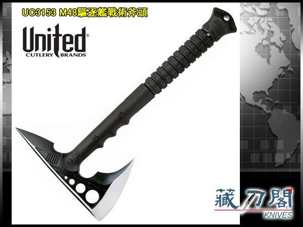 《藏刀閣》UNITED-(UC3153)驅逐艦戰術斧頭