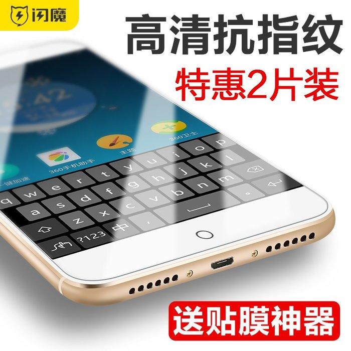 預售款- 奇酷360n6pro/n7鋼化膜360N4高清360n4全屏全覆蓋手機玻璃貼膜N7原裝防指紋N6p非無白邊半保