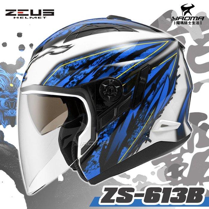 贈手套 ZEUS安全帽 ZS-613B AJ5 白藍 熊霸 內置墨鏡 半罩帽 3/4罩 ZS613B 耀瑪騎士機車部品