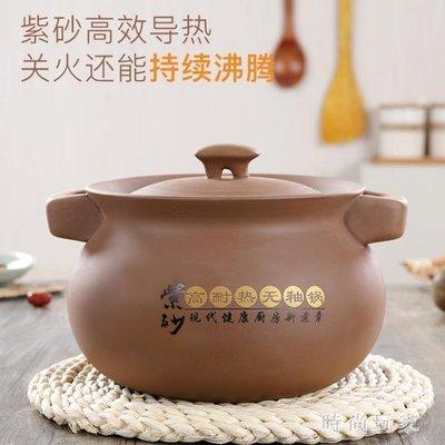 一壺百飲陶瓷砂鍋家用燉鍋明火耐高溫燃氣紫砂煲湯粥鍋養生小沙鍋 st2850